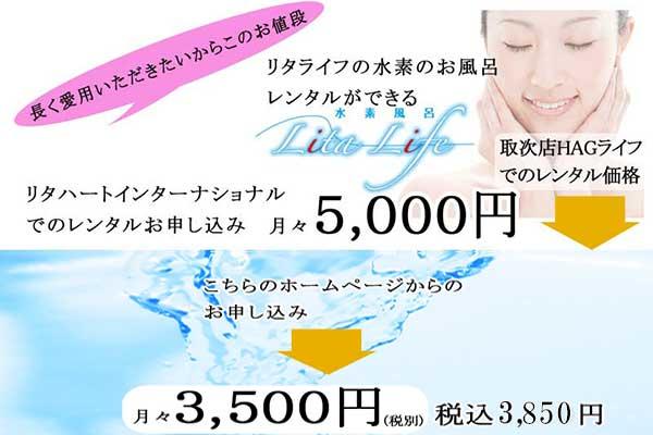 水素風呂のレンタル料金