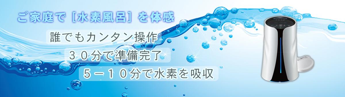 水素風呂はカンタン操作のイメージ3ステップ 水の中綺麗