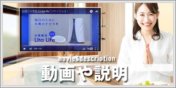 リタライフ水素風呂の動画や説明のバナー