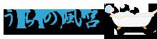 「うちの風呂」ホームページロゴ
